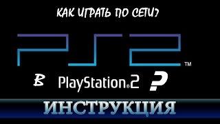 Как играть в PlayStation 2 по сети? Подключение PlayStation 2 к интернету(ПЕРЕИЗДАНИЕ ИНСТРУКЦИИ В КРАТКОМ И ПОНЯТНОМ ВАРИАНТЕ ДЛЯ ВСЕХ *** https://vk.com/dreamcastfanpro *****************************************., 2015-02-13T17:36:38.000Z)