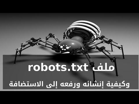 حول ملف robots.txt وكيفية إنشائه أو التعديل عليه في أي موقع