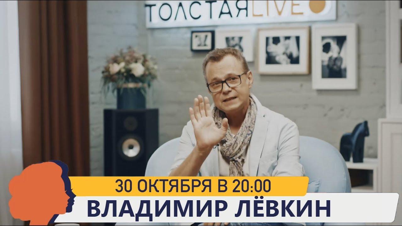 ВЛАДИМИР ЛЁВКИН // ТОЛСТАЯ LIVE 30 октября 20:00