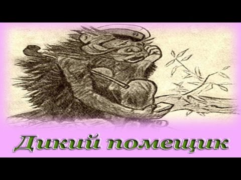 Дикий помещик - Аудио сказка для детей (Салтыков-Щедрин)