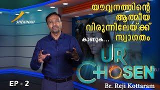 Shekinah Television|Ur Chosen|Episode 02|Br. Reji Kottaram|#ShekinahTv #Urchosen#