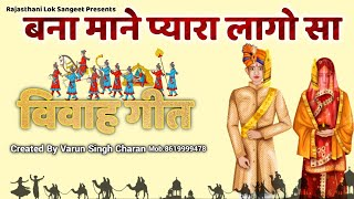 folk song बना म्हाने प्यारा लागो सा.... rajasthani lok geet