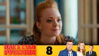 Как я стал русским | Серия 8