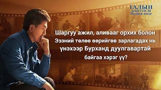 "Монгол кино ""Галын баптисм"" клип (1)"