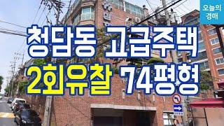 청담동 고급주택(빌라형아파트♥강남 초중고,명품 압구정로…