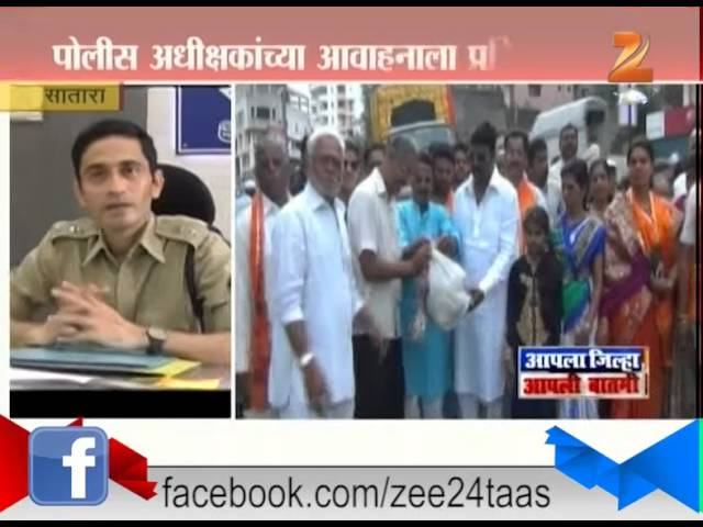 Satara | People Reacts On Police Comissioner Request
