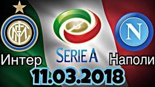 Ставки на спорт.Прогноз на матч Интер-Наполи.Серия А