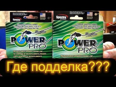 POWER PRO - где подделка, а где оригинал?