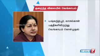 TN to procure onion from other states: Jayalalithaa | Tamil Nadu | News7 Tamil |