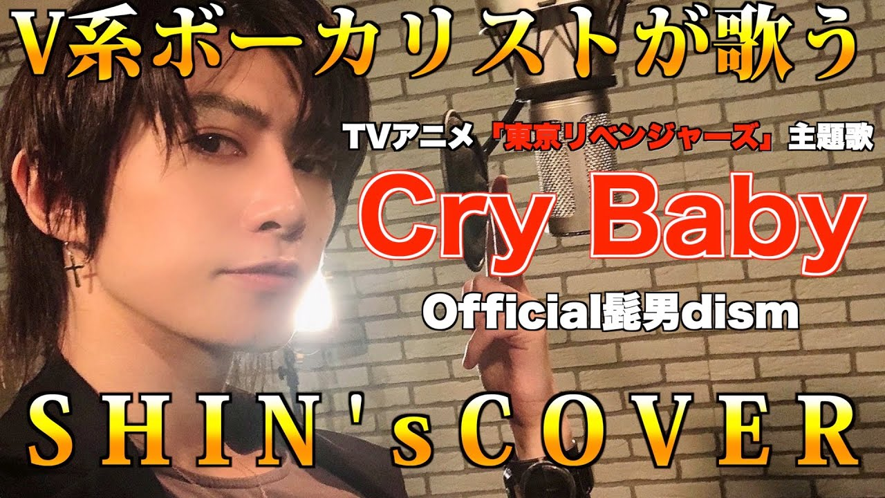 V系が歌う『東京卍リベンジャーズ』Cry Baby /Official髭男dism