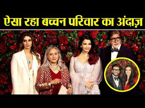 Deepika & Ranveer Reception: Aishwarya Rai, Amitabh, Shweta Bachchan & Jaya at party | Boldsky