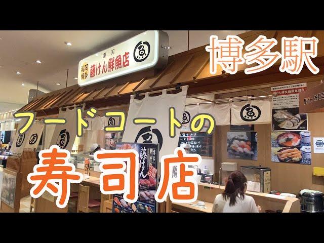 【Hakata 🇯🇵 博多グルメ】【寿司】デパ地下のフードコートにあるお寿司屋さんでランチをしてきました♪ /博多駅/福岡グルメ/博多阪急/フードコート/寿司/ランチ/一人飯/藤けん