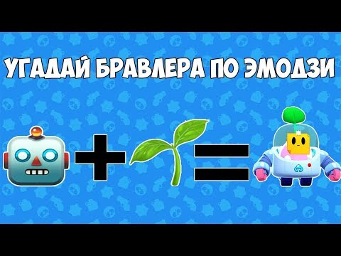 УГАДАЙ БРАВЛЕРА ПО ЭМОДЗИ БРАВЛ СТАРС   BRAWL STARS