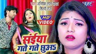 #Video - संईया गते गते छुअs | Saiya Gate Gate Chhua | Abhishek Lal Yadav | Shilpi Raj | Hit Song