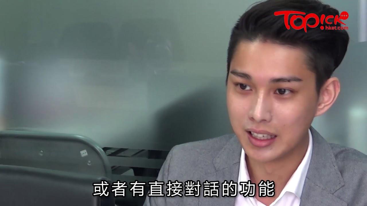 【#TOPick專訪】陳葒學生不求賺錢寫免費補習App:希望幫到基層學生 - YouTube