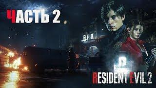 Resident Evil 2 Remake Прохождение 2Леон