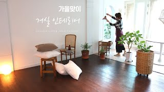 SUB) [룸투어vlog] 33평 아파트 거실인테리어 …