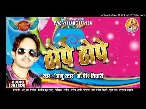 Girta Thope Thope@ठोपे ठोपे@Bhojpuri Hot Song 2017@J P Tiwari Rahda Panday@Anshu Music Hit Song 2017