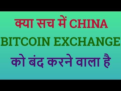 क्या  China  सच  में  Bitcoin Exchanges  को  बंद  कर  देगा By Global Rashid In Hindi/Urdu