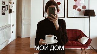 КВАРТИРА ПАРИЖАНКИ