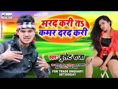 Bullet Raja - मरद करी त कमर दरद करी - Marad Kari Ta Kamar Dard Kari - Ragni Music