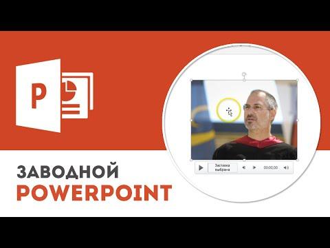 Как добавить видео в презентацию