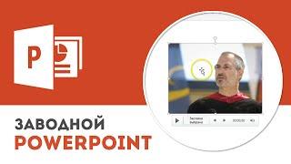 Как вставить видео в презентацию Microsoft PowerPoint(В этом выпуске программы «Заводной Powerpoint» мы расскажем о том, как вставить видеофайл в вашу презентацию...., 2014-10-01T05:06:59.000Z)