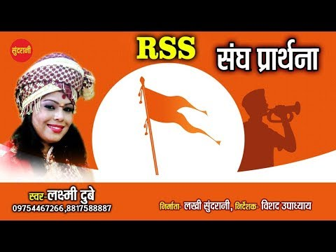 Sangh Prarthna RSS - नमस्ते सदा वत्सले (संघ प्रार्थना) - Laxmi Dubey 09754467266 - संघ प्रार्थना RSS