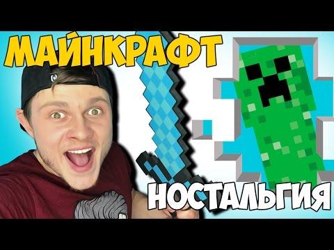 МАЙНКРАФТ НОСТАЛЬГИЯ с ФРОСТОМ