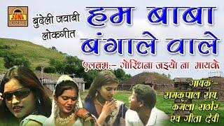 हम बाबा बंगले वाले । Best Bundelkhandi Video | Ramkripal Rai,kamla Rathor Geeta Bharti #SonaCassette
