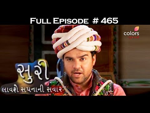 Suri - 15th June 2017 - સુરી - Full Episode