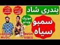 Iranian Music (Persian Music) 2021 آهنگ بندری - شاد - نی انبان بوشهری