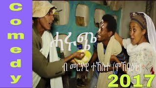 new eritrean comedy haruch by merhawi tekestemokbaeti ብ መርሃዊ ተከስተ ሞክባዕቲ 2017