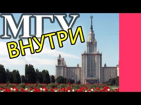 ЗДАНИЕ МГУ ВНУТРИ — ПОЛНАЯ ЭКСКУРСИЯ