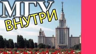 ВНУТРИ ГЗ МГУ // Алчность Знаний