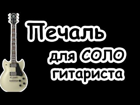 Цой Печаль/ для СОЛО гитариста/минусовка инструментал/цой кино