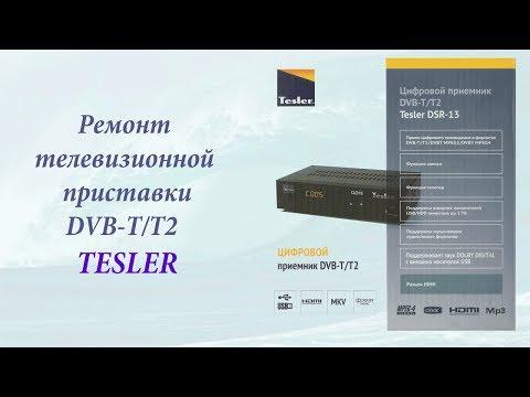 Ремонт TV приставки DVB- T/T2 Tesler  (не Ростелеком)  для бесплатного телевидения России