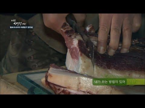 멧돼지 고기 요리 레시피  [나는 자연인이다 82회]