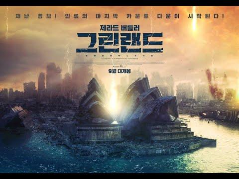 [GREENLAND 그린랜드] Official Trailer 2 2020 Gerard Butler Movie 제라드버틀러 신작 영화, 재난영화