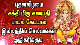 LORD GANAPATHI WILL REMOVE ALL YOUR PROBLEMS | Powerful Vinayagar Songs | Pillayar Bhakti Padalgal