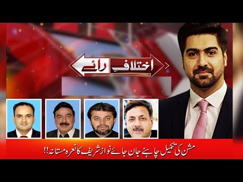 Ikhtilaf E Raye | 13 March 2018 | 24 News HD