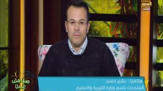 فيديو.. وزارة التعليم عن خطأ