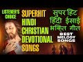 Super Hit Hindi Christian Devotional Songs | Athmavarsha Album Full Songs video