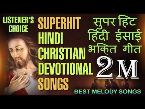 Christian Devotional Hindi Songs
