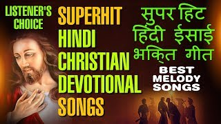 Super Hit Hindi Christian Devotional Songs | Athmavarsha Album Full Songs