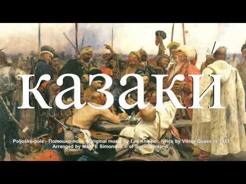 Kasakkapartio - казаки́, kazaki, козаки́, kozaky - The Cossacks