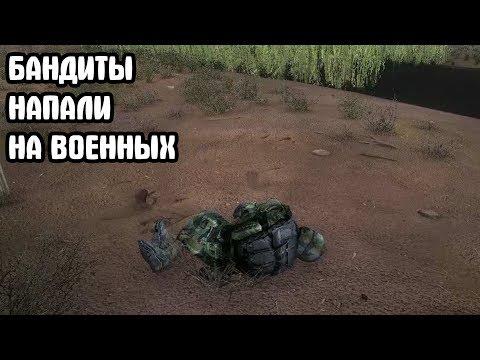 Бандиты ограбили военных. STALKER SGM 2.2 #4