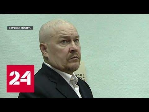 Главный полицейский Томска выслушал приговор за коррупцию и пошел домой - Россия 24