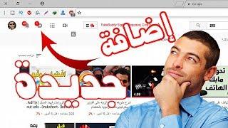 اضافة جديدة لليوتيوب للتواصل و مشاركة الفيديوهات على الكمبيوتر والهاتف