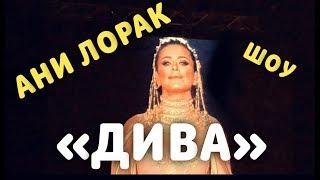 АНИ ЛОРАК В ОЛИМПИЙСКОМ. ШОУ «ДИВА».